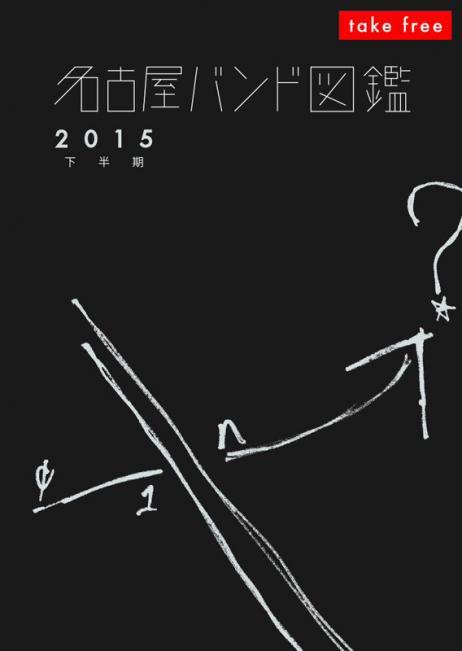nagoya_band_zukan_2015_front.jpg