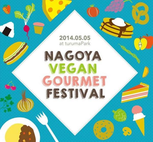 veganfes2014.jpg